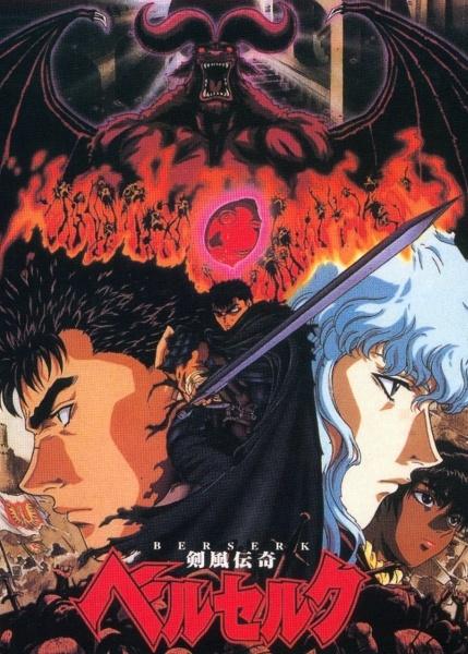 Berserk 1997 poster